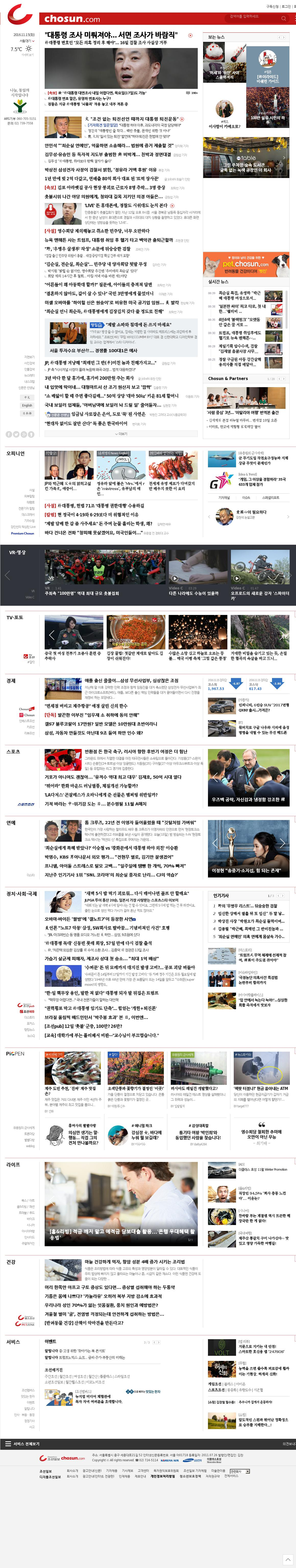 chosun.com at Tuesday Nov. 15, 2016, 9:02 a.m. UTC