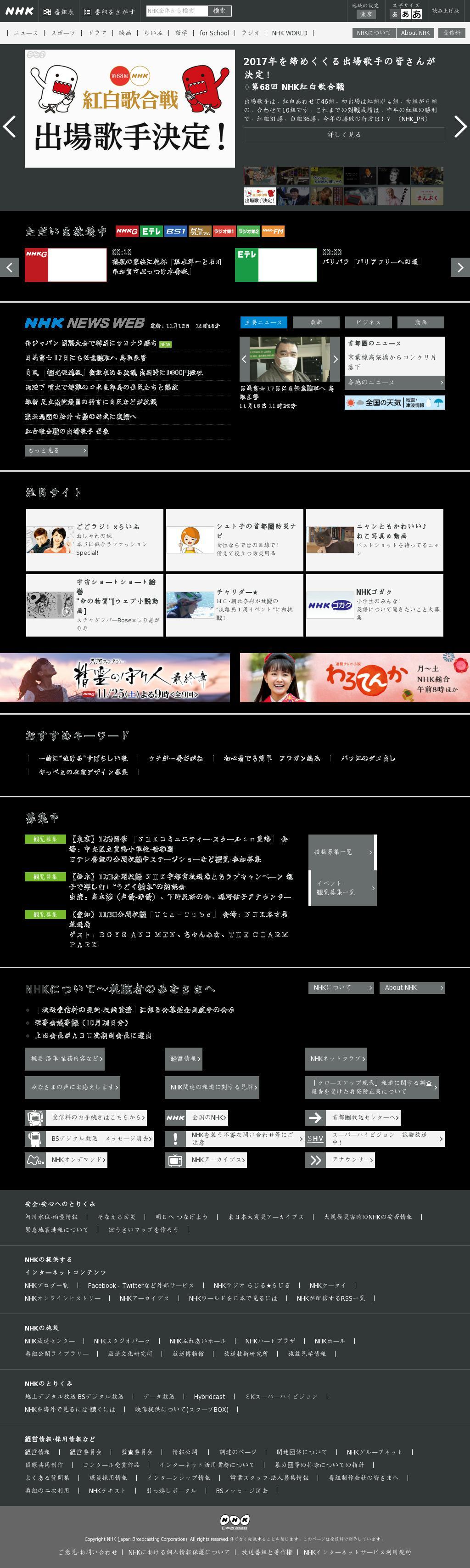 NHK Online at Thursday Nov. 16, 2017, 3:14 p.m. UTC