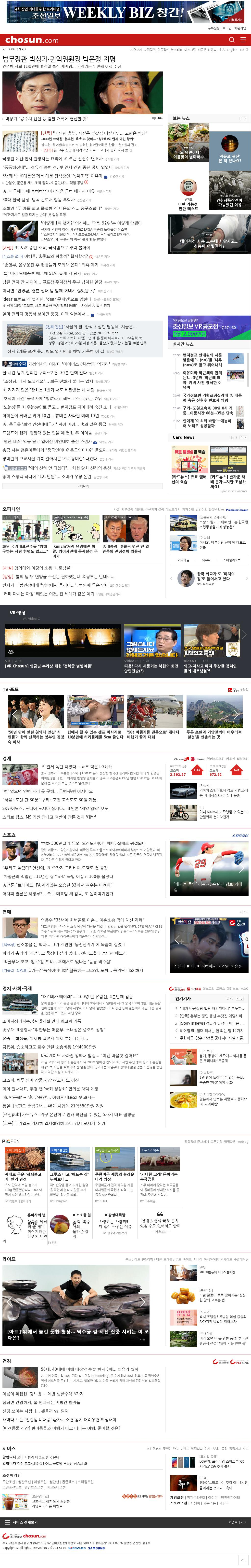 chosun.com at Tuesday June 27, 2017, 3:02 a.m. UTC