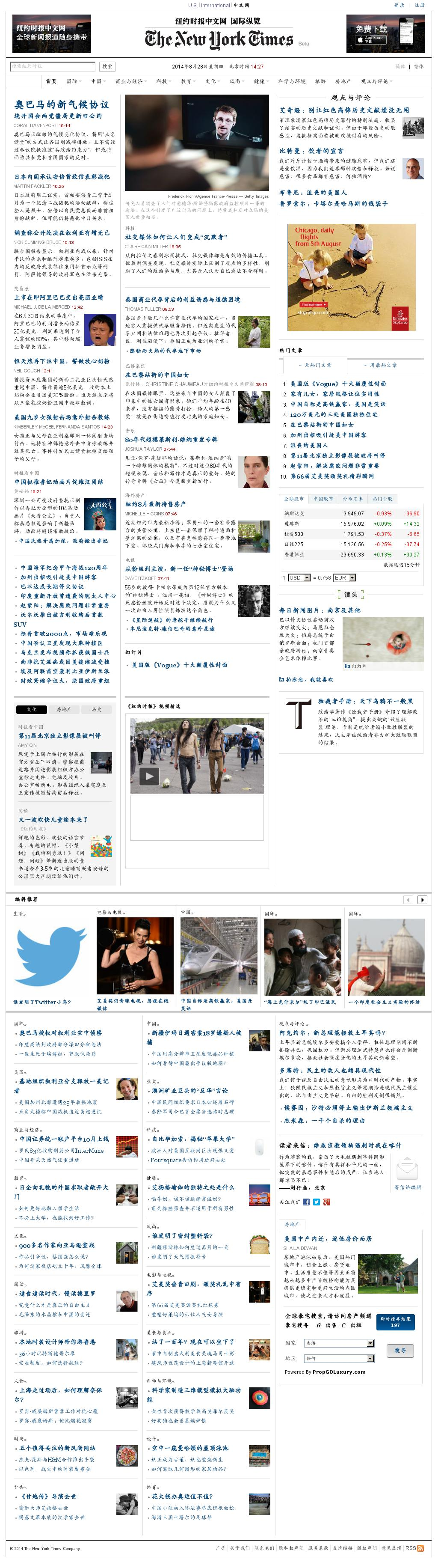 The New York Times (Chinese) at Thursday Aug. 28, 2014, 7:12 a.m. UTC