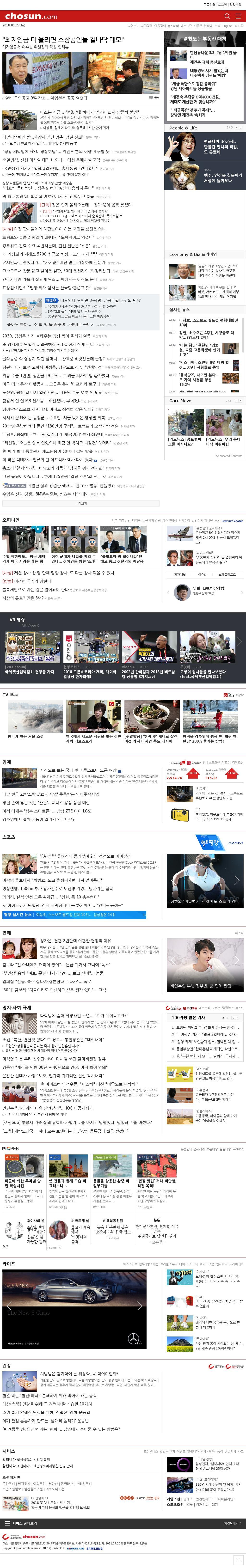 chosun.com at Saturday Jan. 27, 2018, 2:02 a.m. UTC