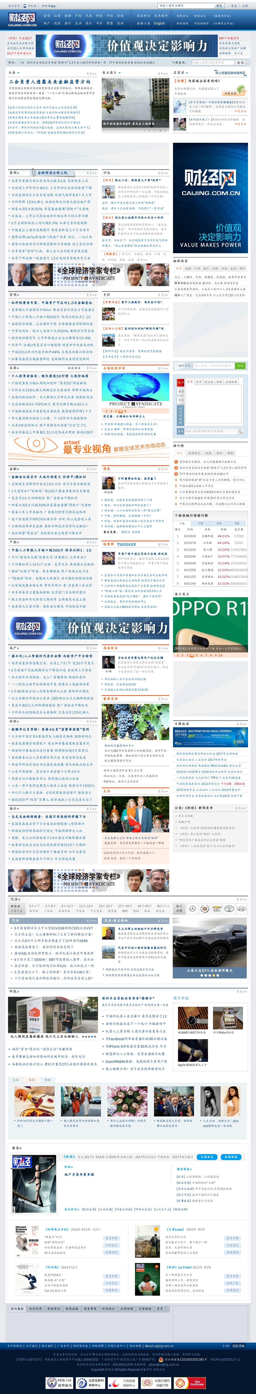 Caijing at Saturday July 15, 2017, 5:01 p.m. UTC