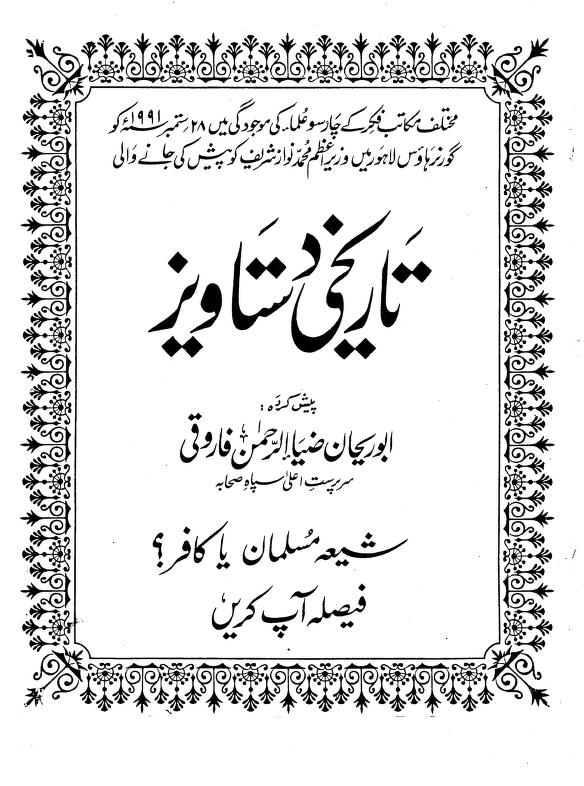 کتب ۔ دیوبندی کتب ۔ رد شیعہ ۔ تاریخی دستاویز ۔ شیعہ مسلمان یا کافر ۔ ضیاء الرحمٰن فاروقی