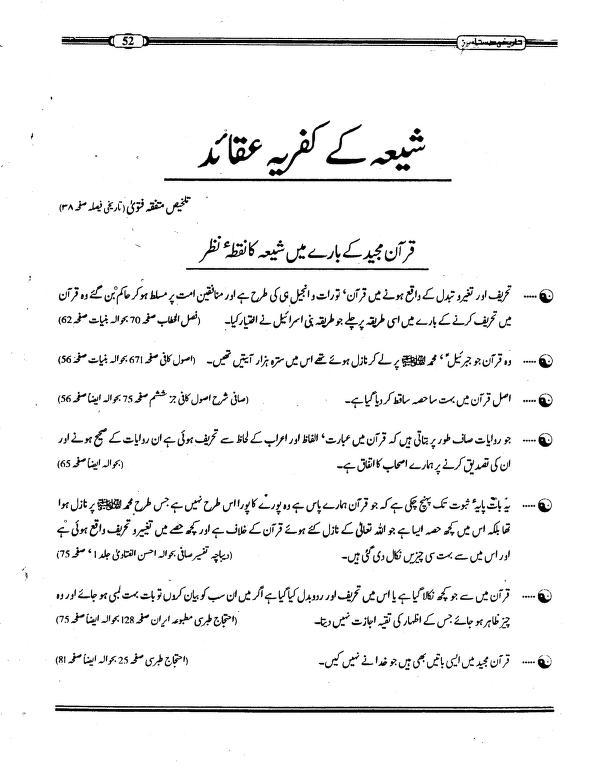 شیعہ کے کفریہ عقائد ۔ دیوبندیوں کی طیار کردہ تاریخی دستاویز کے مطابق
